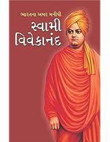 Bharat Ke Amar Manishi Swami Vivekanand