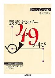 競売ナンバー49の叫び (ちくま文庫)