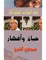 Abdul Wahab Elmessiri: Life and Ideas