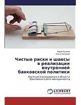 Chistye Riski I Shansy V Realizatsii Vnutrenney Bankovskoy Politiki