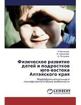 Fizicheskoe Razvitie Detey I Podrostkov Yugo-Vostoka Altayskogo Kraya