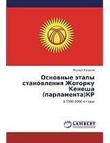 Osnovnye Etapy Stanovleniya Zhogorku Kenesha (Parlamenta)Kr