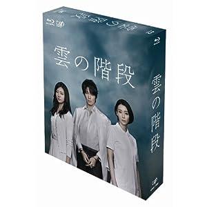 『雲の階段 Blu-ray BOX』