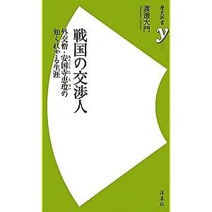 渡邊大門「戦国の交渉人」