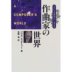 パウル・ヒンデミット著『作曲家の世界』の商品写真