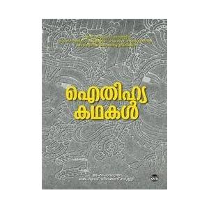 Eithihyakadhakal