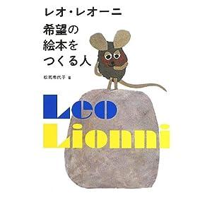 『レオ・レオーニ 希望の絵本をつくる人』