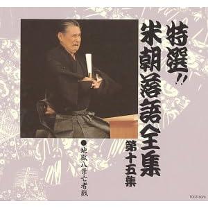 特選!! 米朝落語全集 第十五集