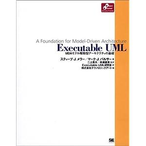 Executable UML MDAモデル駆動型アーキテクチャの基礎