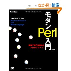 ���_��Perl��� (CodeZine BOOKS)