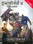 Transformers 4: Age Of Extinction (Dubbed In Hindi)