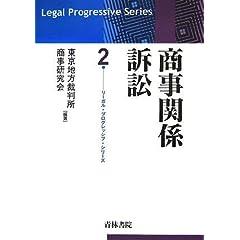 商事関係訴訟 リーガル・プログレッシブ・シリーズ
