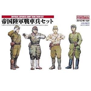 帝国陸軍戦車兵セット1 (1/35 プラスチックモデルキット FM22)