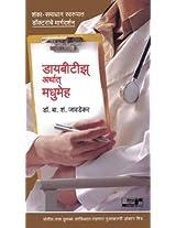 Madhumeh Arthath Diabeties (Doctor series)