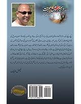 December Main Mahabbat: Urdu Poetry