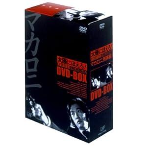 太陽にほえろ ! マカロニ刑事編 DVD-BOX �T