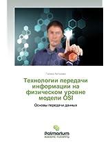 Tekhnologii Peredachi Informatsii Na Fizicheskom Urovne Modeli OSI