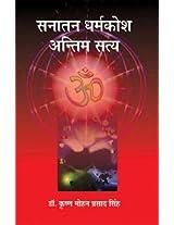 Sanatan Dharmakosh Antim Satya