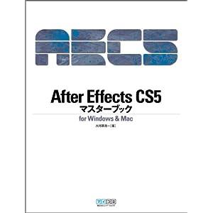 【クリックで詳細表示】After Effects CS5マスターブック for Windows & Mac: 大河原浩一: 本
