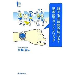誰でも4時間を切れる!効率的マラソンメソッド (Ikeda sports library)