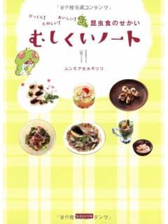 食糧難を救う唯一の方法!? 昆虫料理仰天レシピを公開!