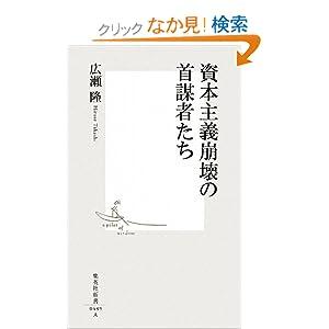 資本主義崩壊の首謀者たち (集英社新書 489A) [新書]