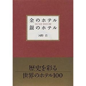 金のホテル銀のホテル—DO NOT DISTURB (朝日文庫)
