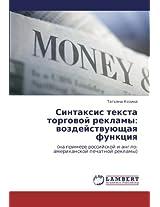 Sintaksis Teksta Torgovoy Reklamy: Vozdeystvuyushchaya Funktsiya