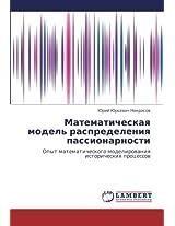 Matematicheskaya Model' Raspredeleniya Passionarnosti