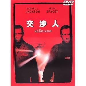 交渉人 特別版 [DVD]
