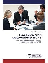 Akademicheskoe Izobretatel'stvo - 2