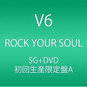 『ROCK YOUR SOUL』