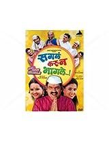 Sagal Karun Bhagal (Marathi Movie, DVD)
