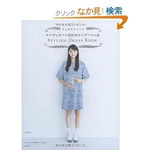 コーディネート自在のワンピース+α—大人のクチュール STYLISH DRESS BOOK