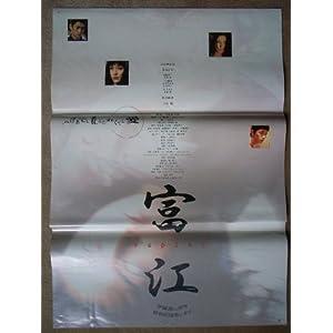 富江re-birthの画像