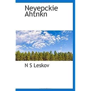 【クリックでお店のこの商品のページへ】Neyepckie Ahtnkn [ペーパーバック]