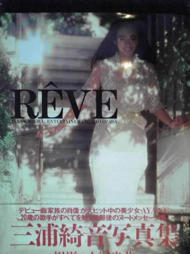 R^EVE―三浦綺音写真集