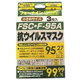 FSC・F-95A 抗ウィルスマスク 小さめ3枚