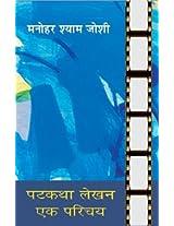 Patkatha Lekhan: Ek Parichay