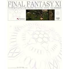 FFXI FF11