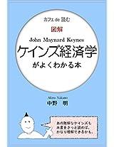 Cafe de yomu zukai Keynes keizaigaku ga yokuwakaru hon