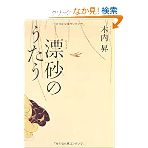 """""""漂砂のうたう"""