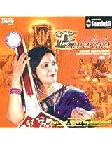 Gurukula Carnatic Music Lessons Vol. 1