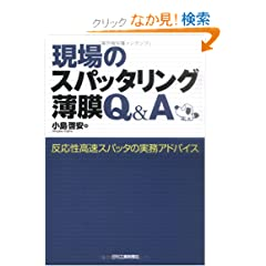 現場のスパッタリング薄膜Q&A―反応性高速スパッタの実務アドバイス