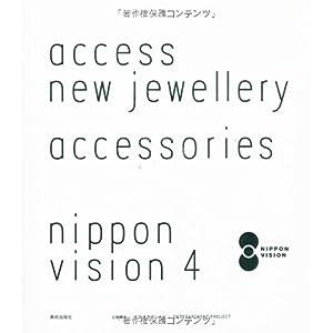 【クリックでお店のこの商品のページへ】NIPPON VISION 4 accessories access new jewellery 新しいジュエリーへのアクセス (nippon vision4 (ニッポンビジョン フォー)) [単行本]