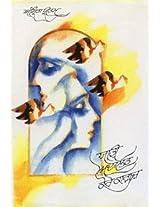 Yatri Adalat Te Kore Kagaz (3 Novels)