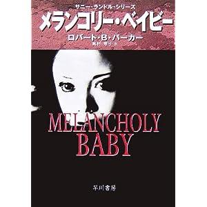 メランコリー・ベビーの画像