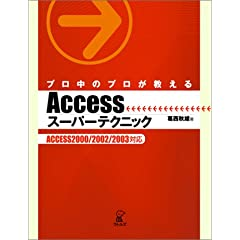 【クリックで詳細表示】プロ中のプロが教えるAccessスーパーテクニック―ACCESS2000/2002/2003対応: 葛西 秋雄: 本