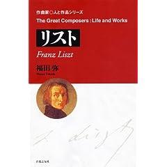 福田 弥 著『作曲家◎人と作品 リスト』の商品写真