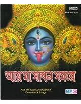 Aay Ma Sadhan Samarey